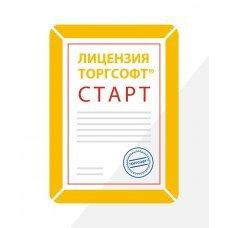 Торгсофт СТАРТ Лицензии Торгсофт Старт на 1 рабочее место (за 1 лиц.)  , 4390.00 грн.