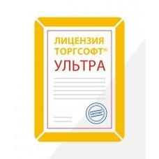 Торгсофт Ультра Лицензии Торгсофт Ультра на 1 рабочее место (за 1 лиц.)  , 9490.00 грн.