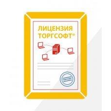 Удаленный сервер Лицензии Торгсофт Удаленный сервер Автоматизация торговли Программное обеспечение, 15990.00 грн.