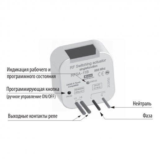 Одноканальное беспроводное реле iNELS RFSA-11B/230 V Умный дом Диммеры, 1643.00 грн.