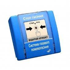 Стоп гашение РУПД-11-В-О-М-1 Датчики для сигнализации Пожарные датчики, 220.00 грн.