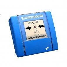 Блокирование РУПД-08-В-С-N-1 Датчики для сигнализации Пожарные датчики, 220.00 грн.