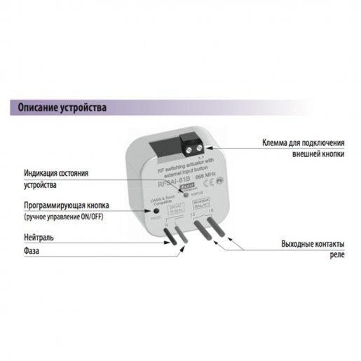 Одноканальное беспроводное реле iNELS RFSA-61B/230 V Умный дом Диммеры, 2173.00 грн.